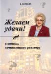 ZhelaemYdachi